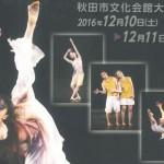 akita_modan1210